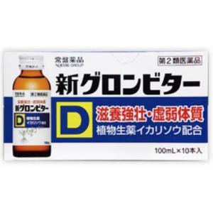 新グロンビターD(100ml×10本) 【第2類医薬品】 滋養強壮 虚弱体質 栄養補給に|scbmitsuokun1972