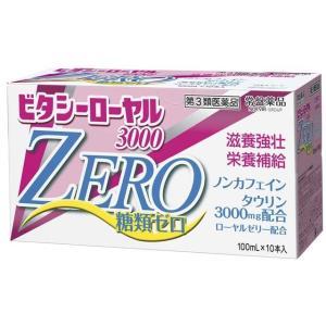 常盤薬品 ビタシーローヤル 3000 ZERO (100ml×10本入) 滋養強壮ドリンク【糖類ゼロ・カフェインゼロ】 【第3類医薬品】|scbmitsuokun1972