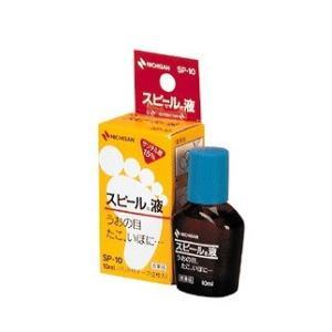 【第2類医薬品】 ニチバン スピール液 (10ml) うおの目 たこ いぼ