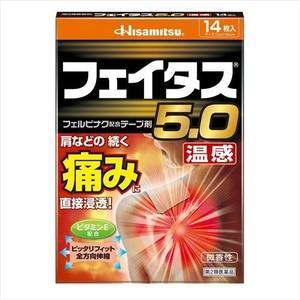 【今なら2枚増量♪】久光製薬 フェイタス5.0 温感(14枚入) 薬用温湿布 【第2類医薬品】