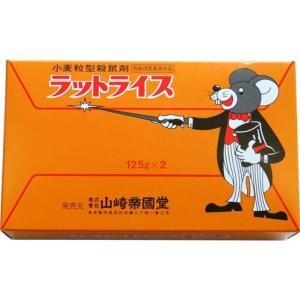 山崎 ラットライス (125g×2個入) ネズミ駆除剤 【A】|scbmitsuokun1972