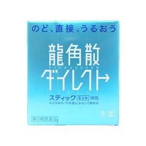 【第3類医薬品】龍角散ダイレクト スティック ミント(16包)のど薬