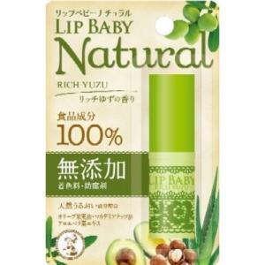 【※ A】 ロート製薬 メンソレータム リップベビー ナチュラル リッチゆずの香り(1本入)|scbmitsuokun1972