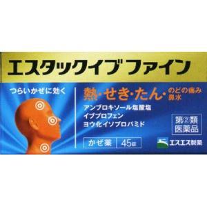 エスエス製薬 エスタックイブファイン 45錠 【指定第2類医薬品】 医療用成分配合 風邪薬