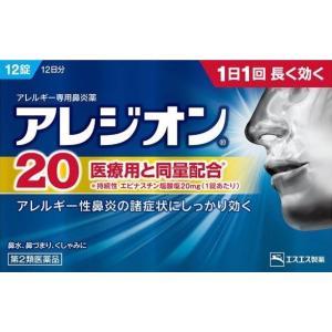 1日1回 長く効く! アレジオン20 (12錠) 【第2類医薬品】 鼻炎薬 鼻水 鼻づまり くしゃみに