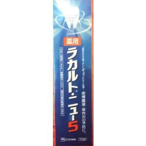 薬用ラカルトニュー5 (110g)  歯槽膿漏・歯肉炎・虫歯・口臭の予防  歯みがき ハミガキ 歯磨き