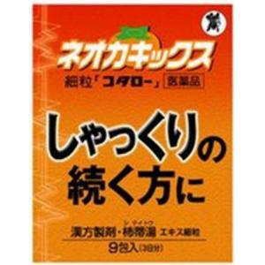 ネオカキックス 細粒 コタロー (9包)【第2類医薬品】 しゃっくり 漢方製剤・柿蒂湯(していとう) 【N A】