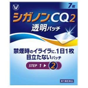 シガノンCQ2 透明パッチ (7枚入り) 禁煙補助剤 ニコチンパッチ  【第1類医薬品】