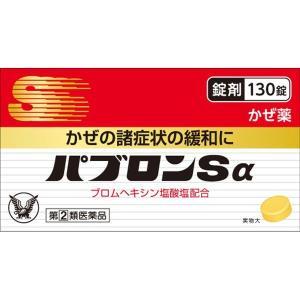 【特価 ※】パブロンSα 錠剤 130錠 パブロン 風邪薬 総合風邪薬【指定第2類医薬品】|scbmitsuokun1972