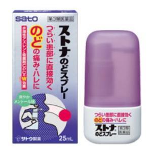 サトウ ストナのどスプレー(25mL) 痛い口内炎 のどの痛...
