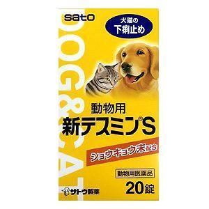 【動物用医薬品】 動物用 新テスミンS(20錠) 下痢における症状を改善|scbmitsuokun1972
