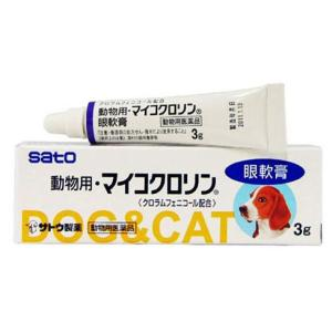 佐藤製薬 動物用 マイコクロリン 眼軟膏 3g 【動物用医薬品】 目薬 軟膏|scbmitsuokun1972