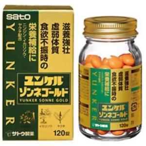 サトウ ユンケルゾンネゴールド錠(120錠) 【第2類医薬品】 錠剤 滋養強壮 虚弱体質 栄養補給に