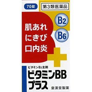 【第3類医薬品】ビタミンBBプラス クニヒロ 70錠 35日分 チョコラBBプラスと同じ成分処方!|scbmitsuokun1972