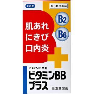 【第3類医薬品】 ビタミンBBプラス クニヒロ 250錠 《125日分》 チョコラBBプラスと同じ成...