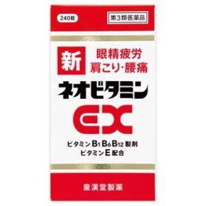 【第3類医薬品】【gen】 新ネオビタミンEX240錠/アリナミンEXと同じ成分処方 n|scbmitsuokun1972