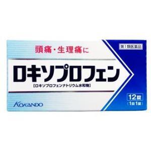 【ロキソニンと同じ処方】 ロキソプロフェン錠 クニヒロ (1...