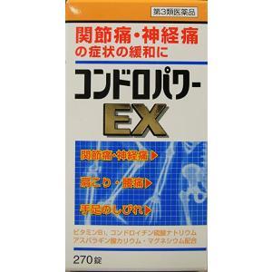 コンドロパワーEX270錠  【コンドロイチン+グルコサミン】   関節痛・神経痛・筋肉痛 【第3類医薬品】