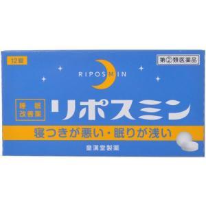 リポスミン 12錠  【指定第2類医薬品】  寝付きが悪い 眠りが浅い 睡眠改善薬