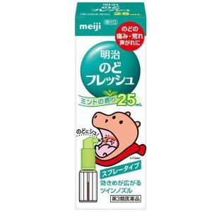 [A]【第3類医薬品】 明治 のどフレッシュ (25ml) のどの痛み・荒れ・声がれに|scbmitsuokun1972