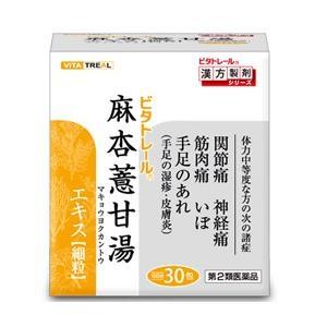 【第2類医薬品】 【ME】  ビタトレール 麻杏ヨク甘湯 エキス細粒(30包)|scbmitsuokun1972