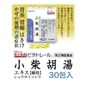 【第2類医薬品】 【ME】 ビタトレール 小柴胡湯エキス 細粒(30包入)|scbmitsuokun1972