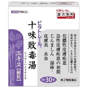 【ME】【第2類医薬品】 ビタトレール 十味敗毒湯 エキス細粒(30包入)|scbmitsuokun1972