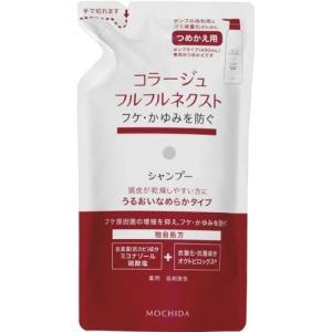 【A】 持田製薬 コラージュフルフル ネクスト シャンプー うるおいなめらかタイプ つめかえ用 280mL|scbmitsuokun1972