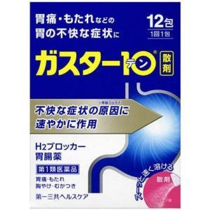 《zr》 ガスター10(12包) 【第1類医薬品】 散剤 H2ブロッカー 胃腸薬 胃痛 胸やけ もたれ むかつきに