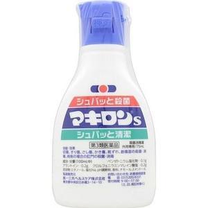 第一三共ヘルスケア マキロンS(75mL) 消毒液 【第3類医薬品】