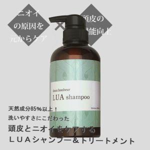 頭皮のニオイをケアする LUA shampoo 380ml ドゥボヌール ルア シャンプー|sceneslani