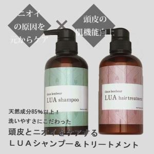 頭皮のニオイをケアする LUA shampoo380ml & treatment 380ml ドゥボヌール ルア シャンプー & トリートメント|sceneslani