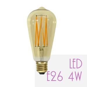 LED電球 E26 4W 電球色 エジソン電球 アンティーク レトロ カフェ風 おしゃれ エジソンバルブ ST64 Warmwhite Amber|sceneslani