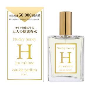 フェロモン香水 香水 レディース ジュテームH 50ml 媚薬