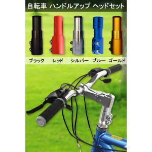 (SCGEHA) 自転車 ハンドルアップ ヘッドセット エクステンダー チューブ クロスバイク