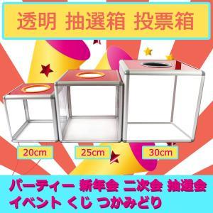 抽選箱・投票箱・アンケート箱などとして幅広くお使いいただけるサイコロ型ボックスはゲームやクジで大活躍...