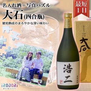 名入れ 球磨焼酎 名前ラベル お酒 喜寿 古希 お祝い 即日 おすすめ 米焼酎 オリジナル ギフト ...
