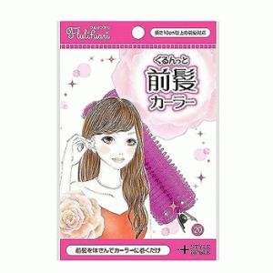 くるんっと前髪カーラーの関連商品9