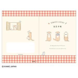 血圧手帳 カワウソ エブリデイ かわうそ かわいい [01] 〔メール便 送料込価格〕|school-supply