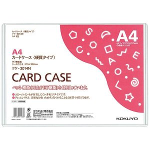 コクヨ カードケース 環境対応 硬質 ハード...の関連商品10