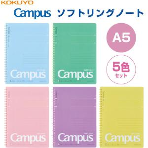 コクヨ キャンパス ソフトリング ノート ドット罫入り罫線 A5 50枚 5色セット [01] 〔メ...