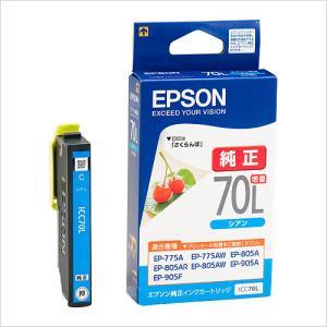 エプソン インクカートリッジ シアン ICC7...の関連商品7