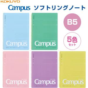 コクヨ キャンパス ソフトリング ノート ドット罫入り罫線 セミB5 40枚 5色セット [01] ...