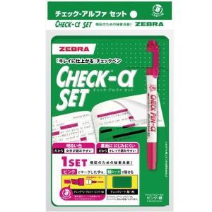 ゼブラ チェックペン アルファ セット ピンク/緑 [02] 〔メール便 送料無料〕
