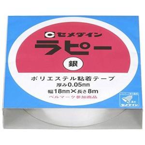セメダイン ラピー テープ 銀 TP-263 ...の関連商品7
