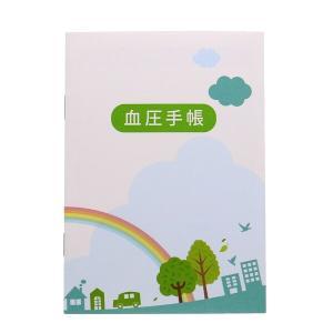 血圧手帳 虹 数値式 [01] 〔メール便 送料込価格〕|school-supply