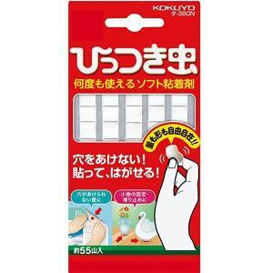 コクヨ プリットひっつき虫 合成ゴム製55山入...の関連商品8