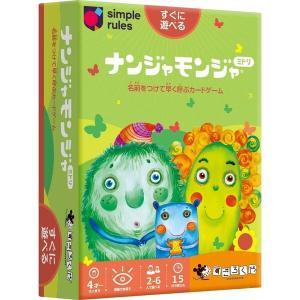 ナンジャモンジャ ミドリ カードゲーム 2〜6人 4才〜 アナログゲーム テーブルゲーム ボードゲー...