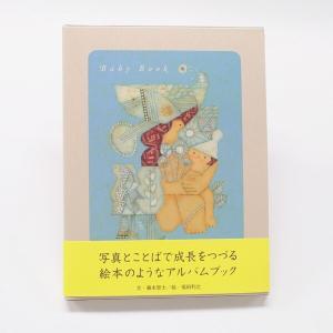 コクヨ Baby Book ベビーブック [02] 〔メール便 送料無料〕