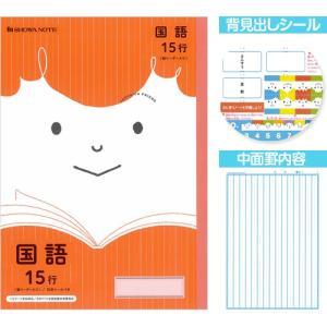 メール便なら送料無料  学習帳の定番「ジャポニカ 学習帳」から新しいデザインが新登場!  〜 ぼくの...